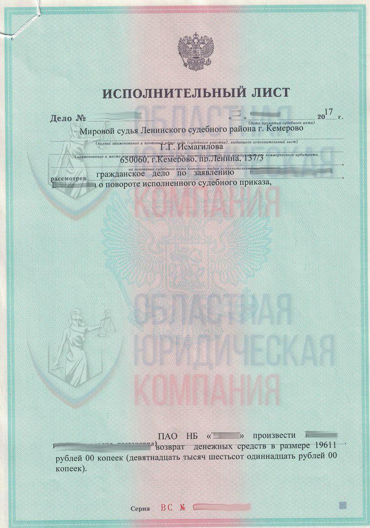 отличие судебного приказа от исполнительного листа
